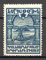 1922 Armenia Civil War 1000 Rub (Broken `0`, Print Error, MNH)