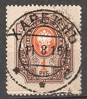 1916 Russia Cancellation Harbin