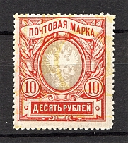 1915 Russia 10 Rub (Shifted Background, Print Error, MNH)