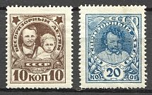 1926-27 USSR Post-Charitable Issue (No Watermark)