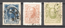 1915 Russian Empire Stamp Money (Full Set, Cancelled)