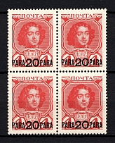 1913 20pa/4k Romanovs Offices in Levant, Russia (Block of Four, MNH)