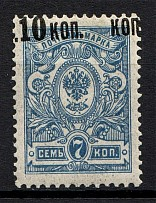 1917 Russia 10 Kop (Shifted Overprint, Certificate Copy, Signed, MNH)