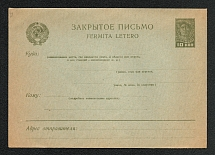 1929 Russian language USSR Standard Postal Stationery cover