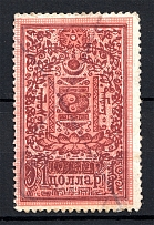 Mongolia Revenue Stamp 1 Dollar (Cancelled)