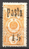 1936 Tannu Tuva 15 Kop Local Overprint (Signed)