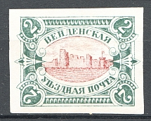 1902 Russia Wenden Castle 2 Kop (Probe, Proof, Imperforated, Red Center)