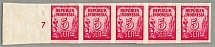 1951-55, 5 s., carmine, strip of (5) from left margin side, number 7, with