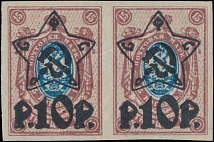 RSFSR Issues, 1922-23, proof of litho