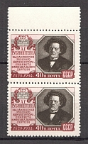 1954 USSR 125th Anniversary of the Birth of Rubinstein Pair (Full Set, MNH)