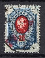 1920 Spassk (Kazan) `20 руб` Geyfman №7 Local Issue Russia Civil War (Old Forgery, Canceled)
