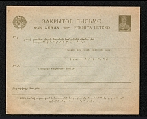 1927-28 Armenian language USSR Standard Postal Stationery cover