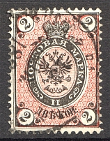 1875 Russia Empire 2 Kop (Shifted Backgound + Large 2, Cancelled)