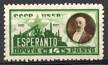 1927 USSR Esperanto (with Watermark, Perf 10,75x10, Full Set)