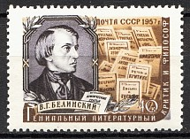 1957 USSR Writers 40 Kop (Print Error, Shifted Grey, MNH)