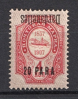 1909 20pa/4k Dardanelles Offices in Levant, Russia (INVERTED Overprint, Print Error, Signed)