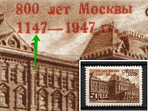 1947 50k 800th Anniversary of the Founding of Moscow, Soviet Union USSR (Small `4` in `1147`, Print Error, MNH)