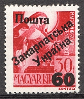 1945 Carpatho-Ukraine First Issue `60` (Only 514 Issued, Signed, CV $60, MNH)
