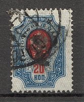 1920 Kustanay (Turgayskaya) 20 Rub Geyfman №48 Local Issue Russia Civil War (Canceled, Signed)