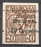 1920 Ukraine Courier-Field Mail 20 Грн on 20 Ш (Shifted Overprint, CV $75)