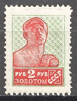 1925-27 USSR Difinitive Issue Gold Standard 2 Rub (Perf 14.25x14.75)