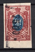 1922 Penza `7500` Geyfman №4 Local Issue Russia Civil War (MNH)