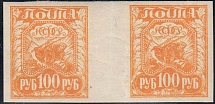 1921 RSFSR. Standard Edition 1921 Soloviev 8. Gutter pair. The nominal value of