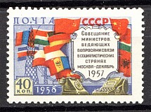 1958 USSR Ministers Meeting in Moscow (Print Error, Shifted Red, Full Set, MNH)