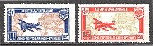 1927, USSR, 1st International Airpost Conference Broken `A` (Full Set, MNH)
