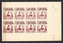 1950 Russia Scouts DP Camp Feldmoching Sheet (UNIQUE, ONLY14 Issued, MNH)