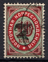 1879 7k/10k Offices in Levant, Russia (Type A, Black Overprint, Canceled)