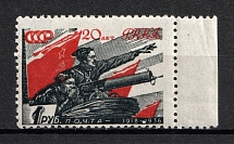 1938 1R The 20th Anniversary of the Red Army, Soviet Union USSR (ORDINARY White Paper+DEFORMED `1`, Print Error, CV $20 )
