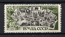 1946-47 25th Anniversary of Soviet Postage Stamp, Soviet Union USSR (BROKEN 3rd `C` of `CCCP`, Print Error, CV $45)
