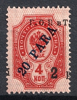 1918 20pa/4k ROPiT Offices in Levant, Russia (SHIFTED Overprint+BROKEN `P`, Print Error)