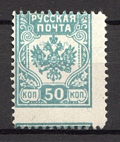 1922 Russia Avalov-Bermondt Civil War 50 Kop (Shifted Perforation)