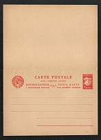1929 USSR Standard Postal Stationery Postcard With a paid answer, Mint