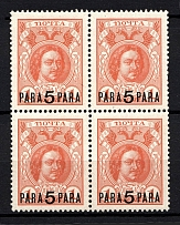 1913 5pa/1k Romanovs Offices in Levant, Russia (Block of Four, MNH)
