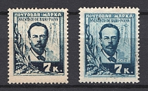 1925 USSR 7 Kop 30th Anniversary of the Invention of Radio by Popov (Two Shades, MH/Canceled)