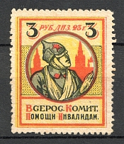 1923 Russia RSFSR All-Russian Help Invalids Committee 3 Rub