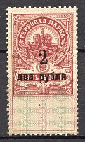 1919 White Russia Army Revenue Civil War 2 Rub