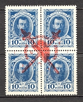 1917 Bolshevists Propaganda Liberty Cap 10 Kop (Money-Stamps)
