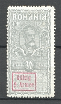 1918 Romania Germany Occupation Revenue Stamp 9 Armee 30 B