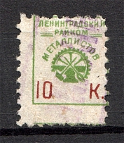 Leningrad District Committee of Metalworkers Labor Union 10 Kop (Cancelled)