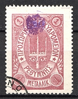 1899 Crete Russian Military Administration 1M  Lilac (CV $30, Cancelled)