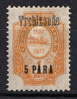 1909 5pa/1k Trebizond Offices in Levant, Russia (BROKEN `e`, Print Error)