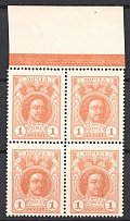 1916 Russia Stamp Money Block of Four 1 Kop (MNH)