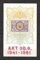 1961 Ukraine Act of Restoration of the Ukrainian State (Only 600 Issued, MNH)