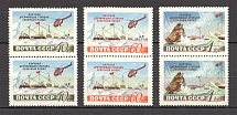 1955 Soviet Scientific Drifting Station `The Nord Pole` Pairs (Full Set, MNH)