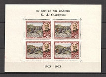 1955 USSR 50th Anniversary of the Death of Savitsky Block Sheet (MNH)