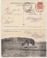 1916 Russian Empire. Postcard. Samarkand - Moscow.